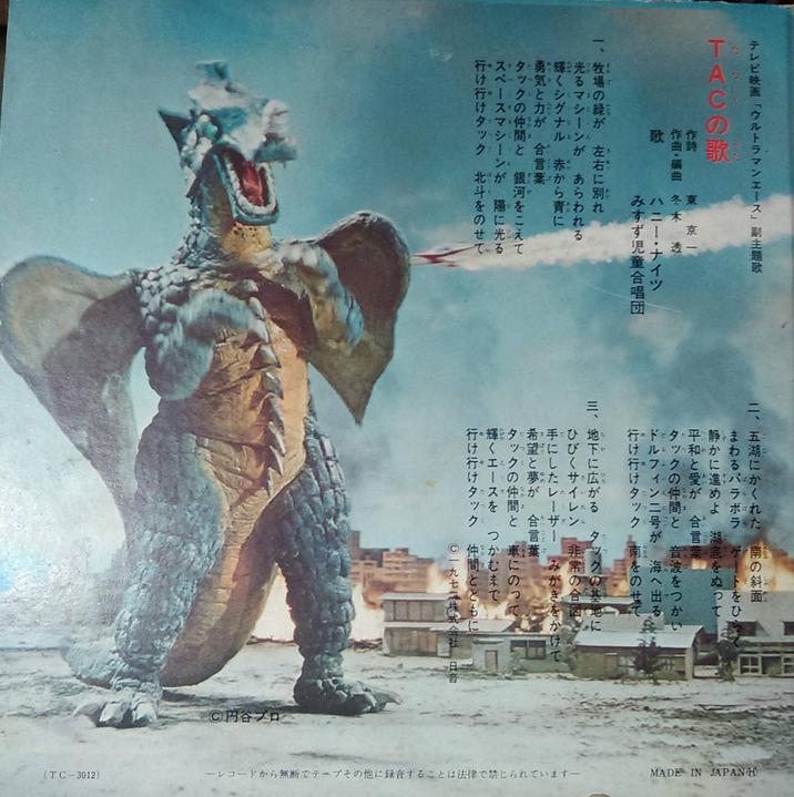 Ultraman453