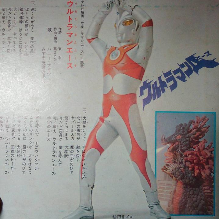Ultraman454