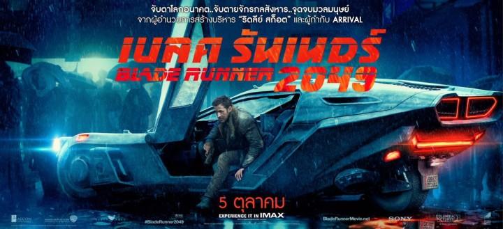 blade_runner_twenty_forty_nine_ver17_xlg
